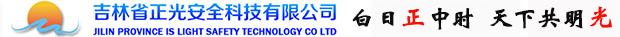 吉林省bob平台首页安全科技有限公司